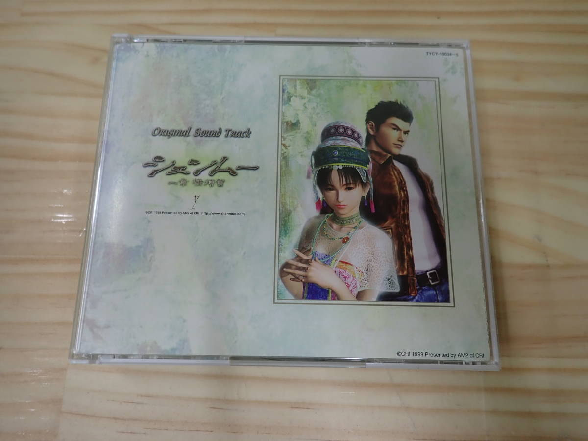 【P6E】シェンムー 一章 横須賀 CD オリジナルサウンドトラック