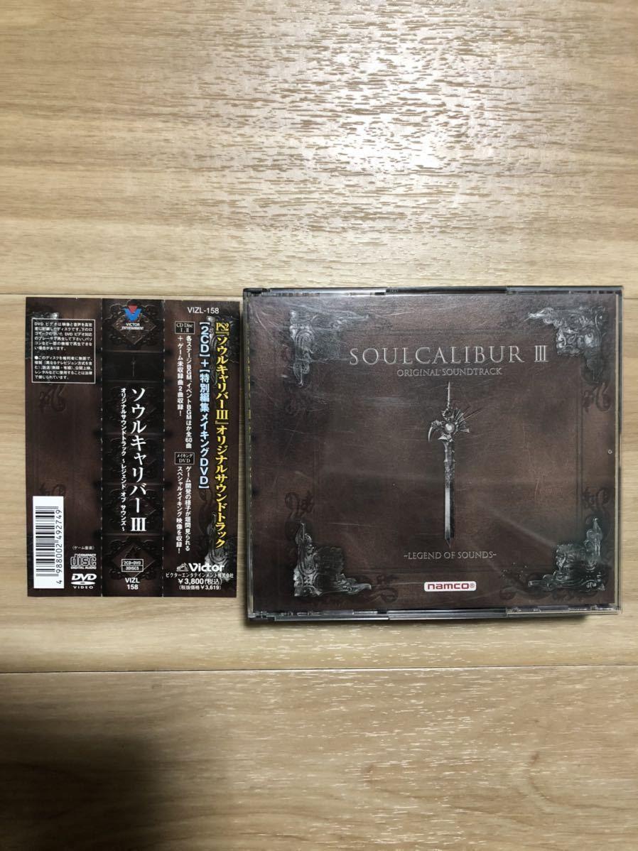 ソウルキャリバーⅢ サウンドトラック 2CD +DVD ゲームミュージック 送料無料