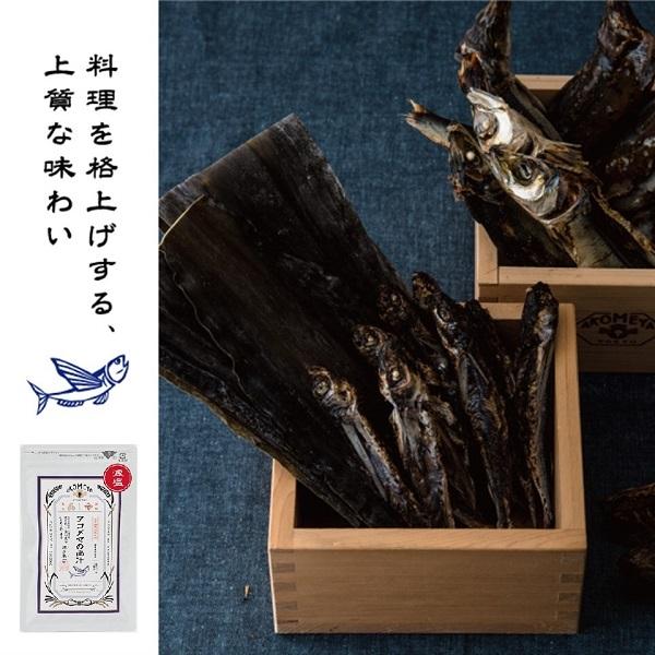 アコメヤの出汁 焼きあご 【減塩】40g(8g×5袋) だし