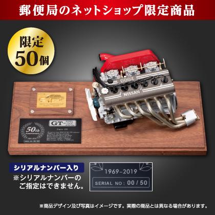 GT-R 50周年記念 純金プレート S20型エンジンモデル(1:6 scale)付