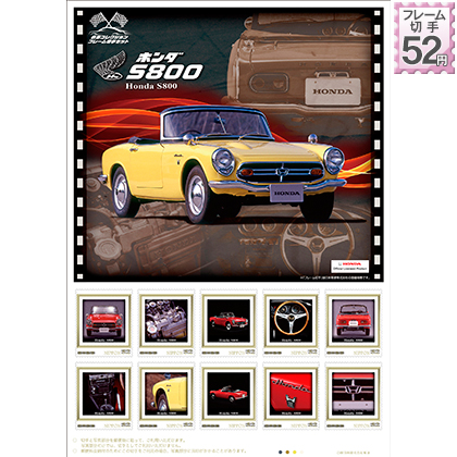 Honda S800 stamp set and model