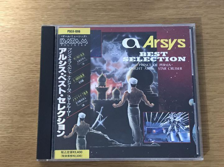 Arsys Best Selection Soundtrack